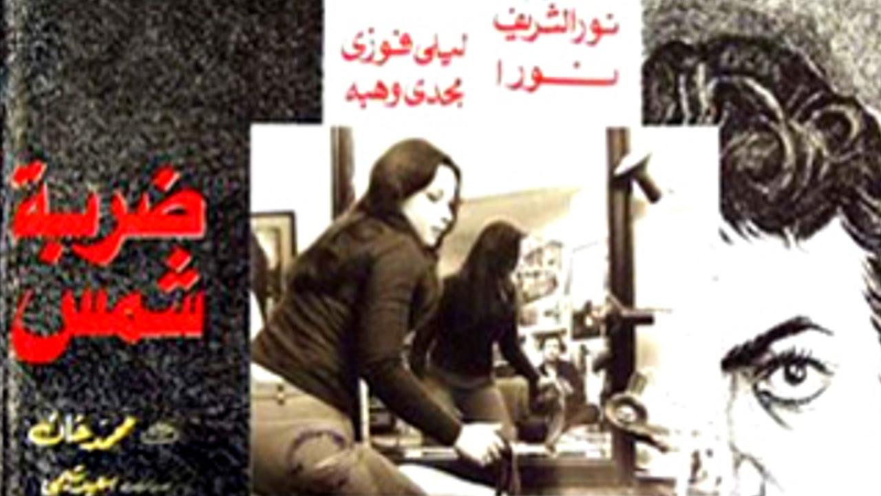 فيلم ضربة شمس للمخرج «محمد خان».