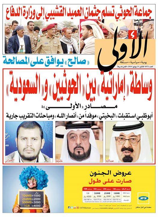 صحيفة اليوم, اليمن, الحوثيين