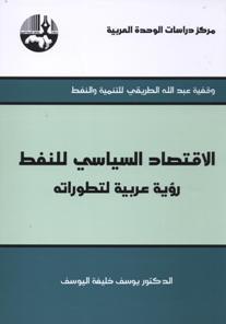 الاقتصاد السياسي للنفط: رؤية عربية لتطوراته