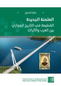 العثمنة الجديدة: القطيعة في التاريخ الموازي بين العرب والأتراك