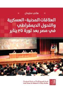 العلاقات المدنية العسكرية والتحول الديموقراطي في مصر بعد ثورة 25 يناير