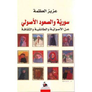 سورية والصعود الأصولي: عن الأصولية والطائفية والثقافة