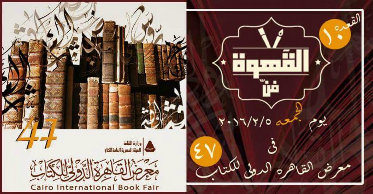 مشروع القهوة فن في الدورة 47 من معرض القاهرة الدولي للكتاب