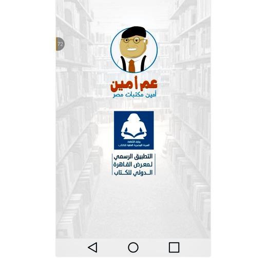 عم أمين: التطبيق الرسمى لمعرض القاهرة الدولي للكتاب