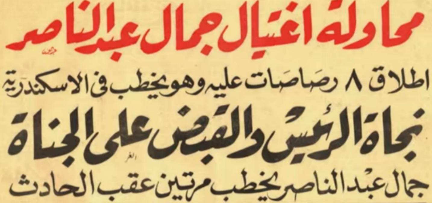 مانشيت جريدة الأخبار عقب حادث المنشية
