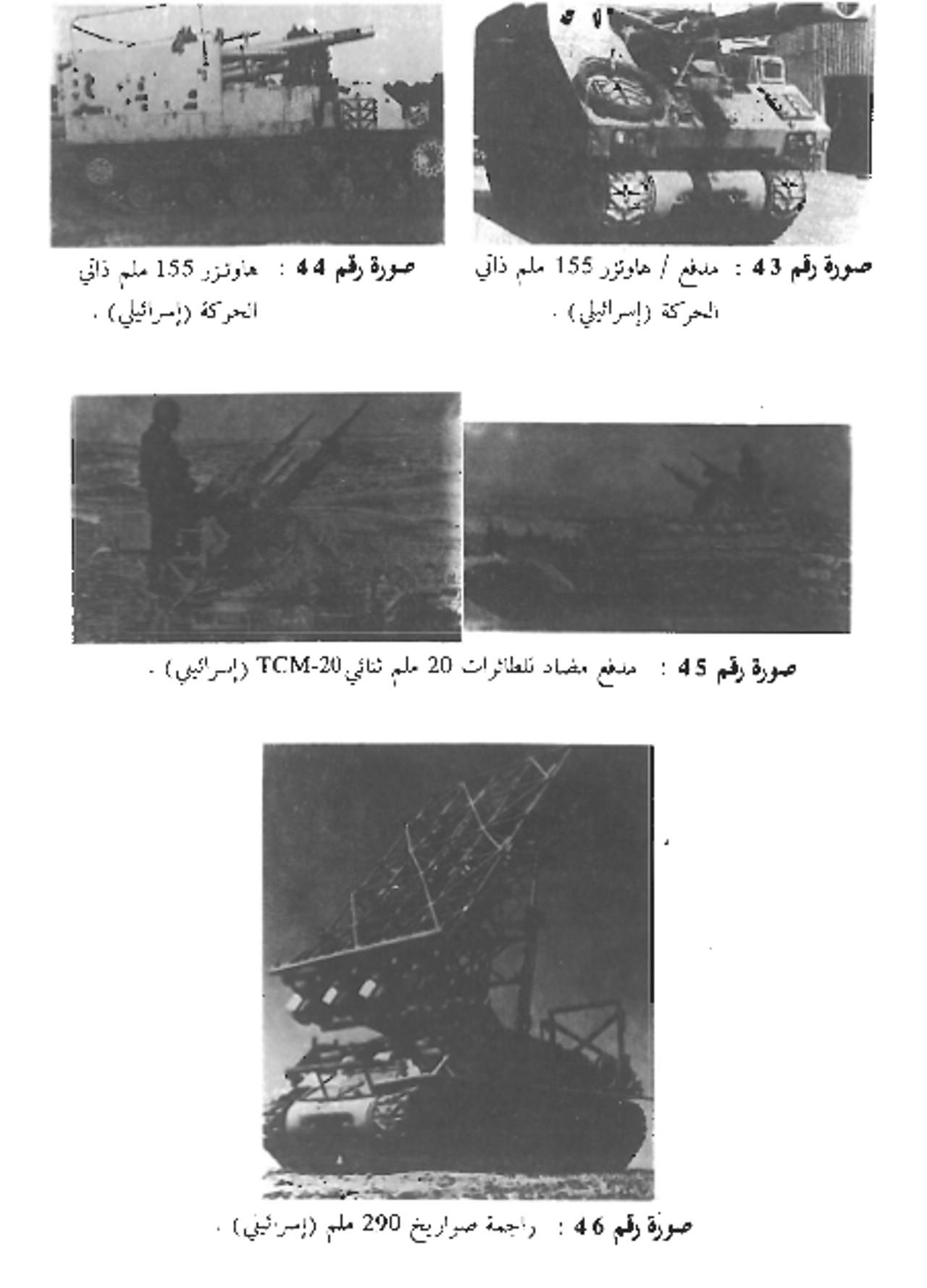 صورة لمعدات عسكرية تصنعها إسرائيل، من مصادر الكتاب