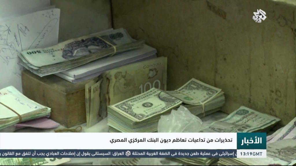 التلفزيون العربي | تحذيرات من تداعيات تعاظم ديون البنك المركزي المصري.