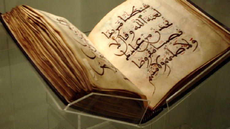 نسخة أثرية من القرآن الكريم