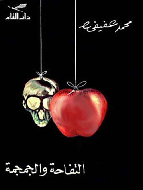 محمد عفيفي التفاحة والجمجمة