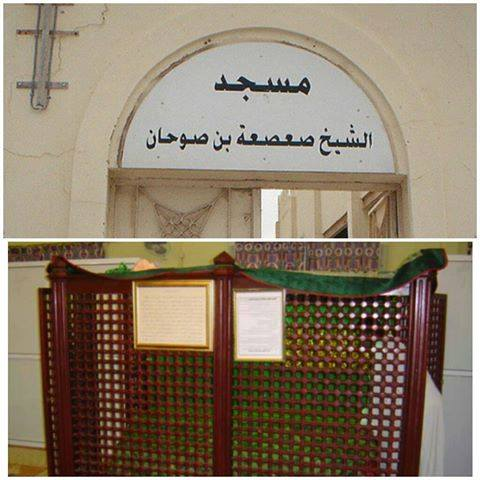 من المزارات الشيعية في البحرين