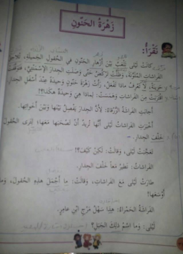 كتاب اللغة العربية الصف الرابع الابتدائي - فلسطين