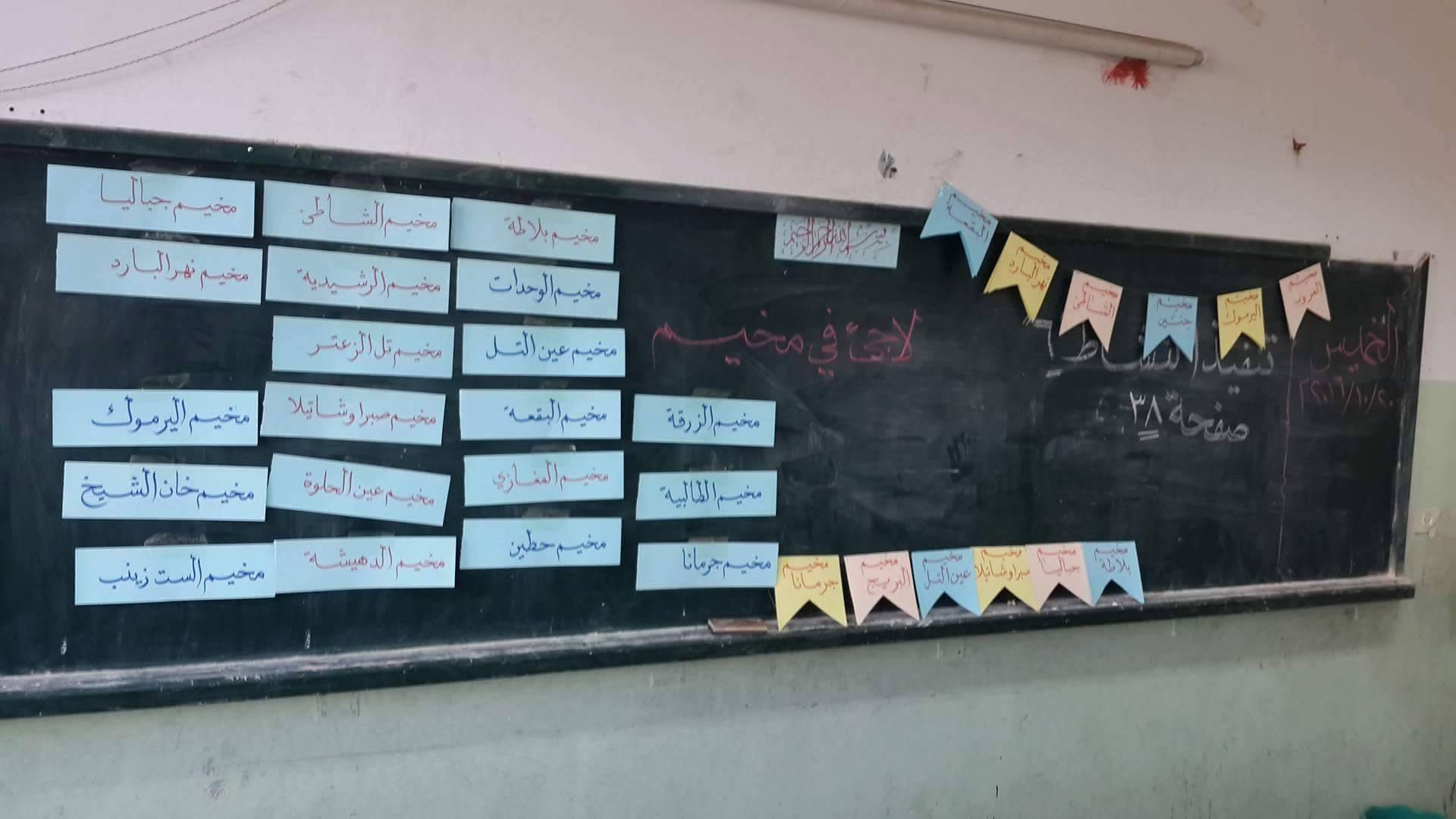 نشاطات طلابية في إحدى مدارس غزة الابتدائية