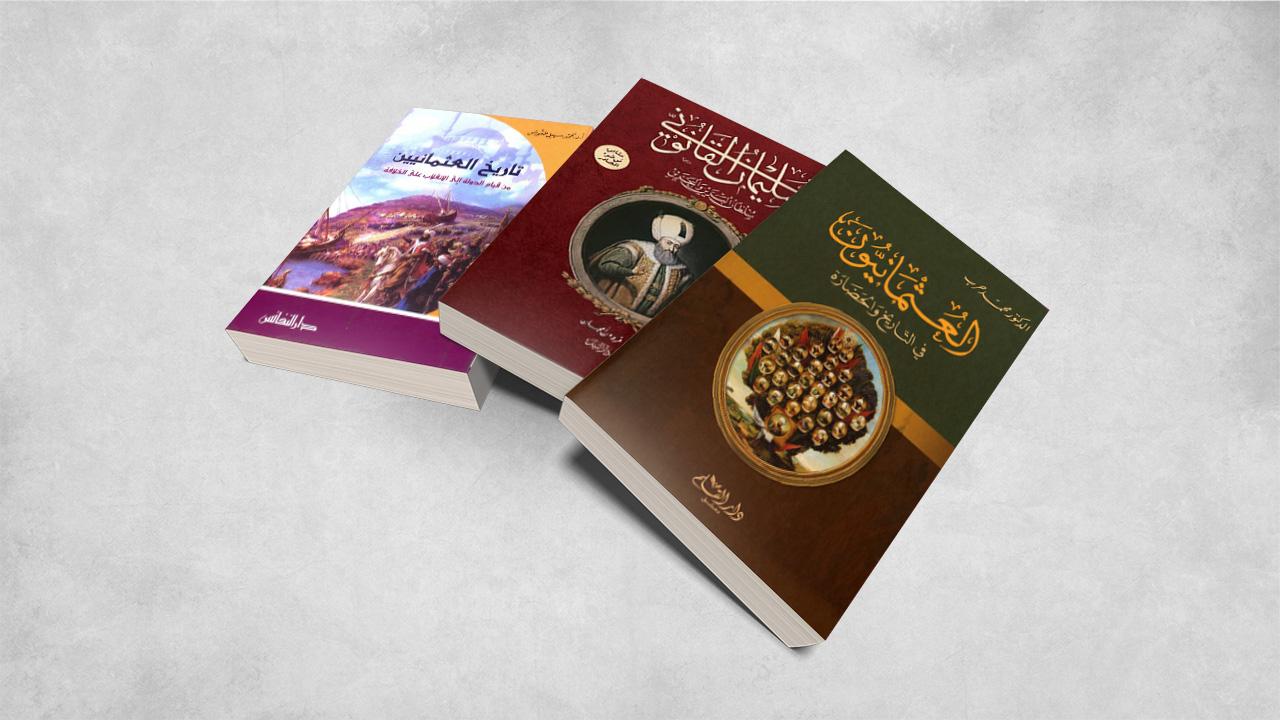 7f38aaac9 10 كتب تضع التاريخ العثماني بين يديك – إضاءات