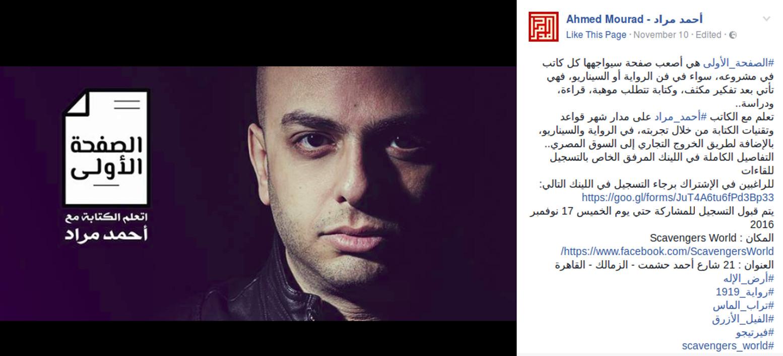 أحمد مراد، الصفحة الأولى، ورشة الكتابة