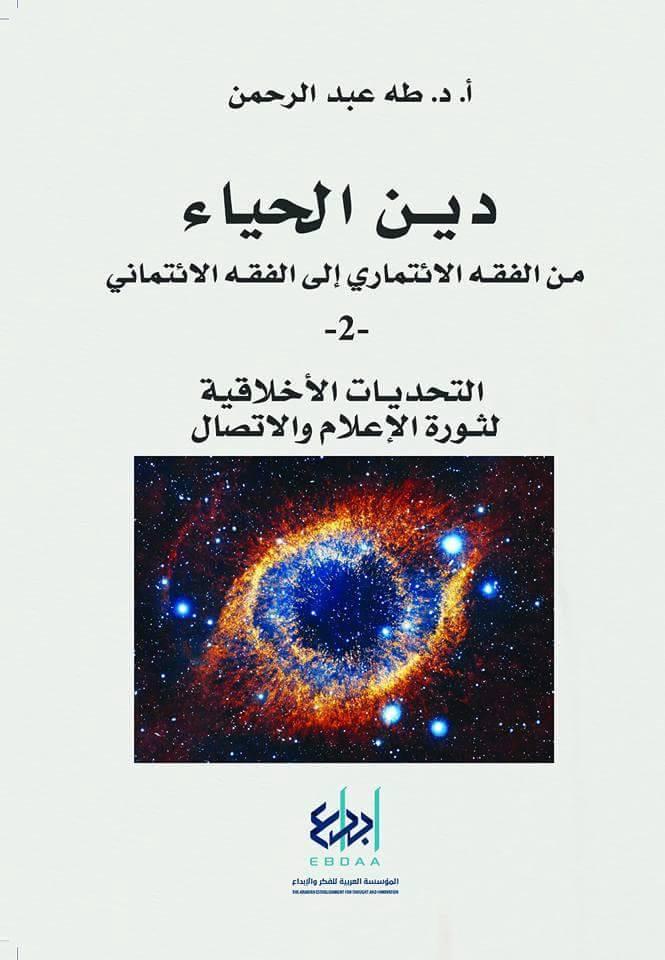 دين الحياء، التحديات الأخلاقية لثورة الإعلام والاتصالات - طه عبد الرحمن