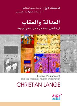 العدالة والعقاب - كريستيان لانغ