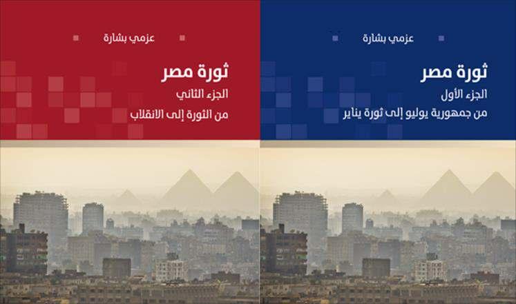 ثورة مصر - عزمي بشارة