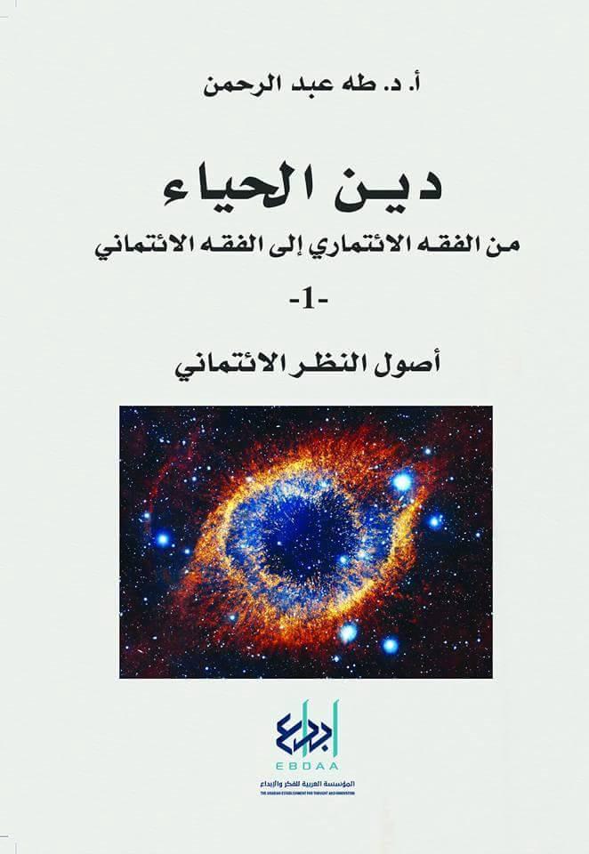 دين الحياء، أصول النظر الائتماني - طه عبد الرحمن