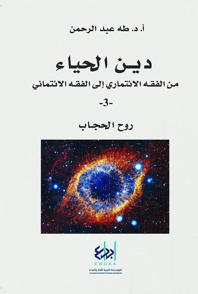 دين الحياء، روح الحجاب - طه عبد الرحمن.