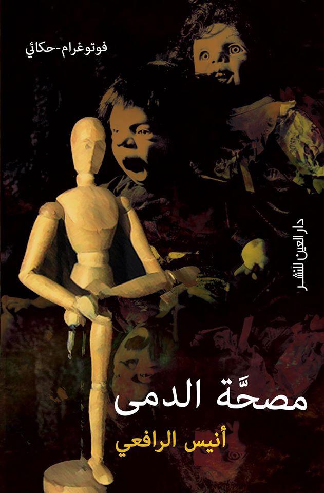 مجموعة «مصحة الدمي» للكاتب أنيس الرافعي