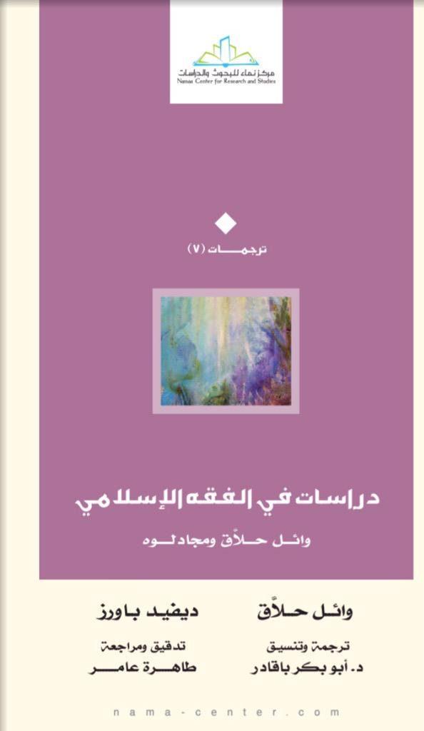 دراسات في الفقه الإسلامي