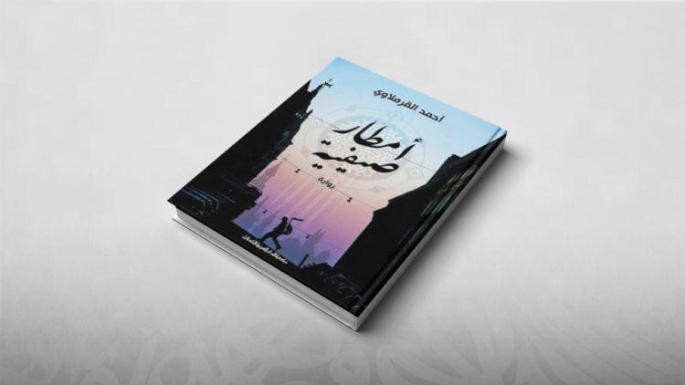أمطار صيفية، أحمد القرملاوي