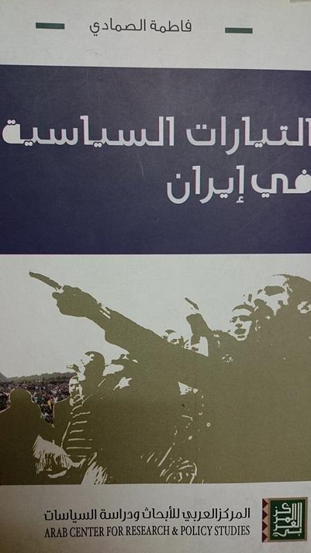 غلاف الطبعة الأولى من كتاب (التيارات السياسية في إيران)