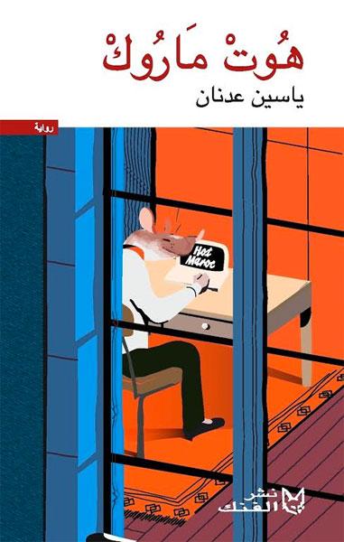 هوت ماروك، ياسين عدنان