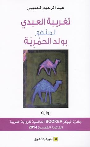 تغريبة العبدي المشهور بولد الحمرية، عبد الرحيم لحبيبي