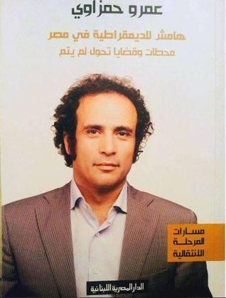 هامش للديمقراطية في مصر - عمرو حمزاوي