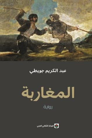 المغاربة، عبد الكريم جويطي