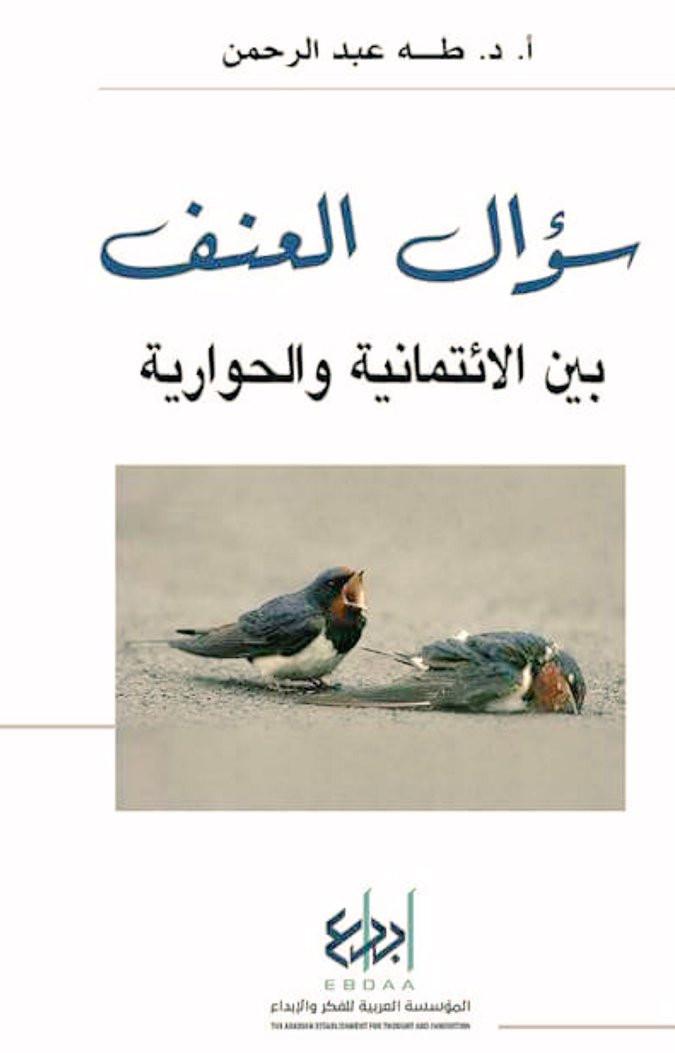 سؤال العنف بين الائتمانية والحوارية، طه عبد الرحمن