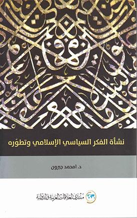 نشأة الفكر الإسلامي وتطوره، محمد جبرون