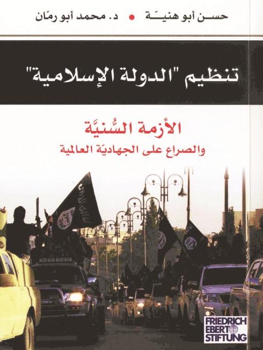 تنظيم الدولة الإسلامية - حسن أبو هنية - محمد أبو رمان