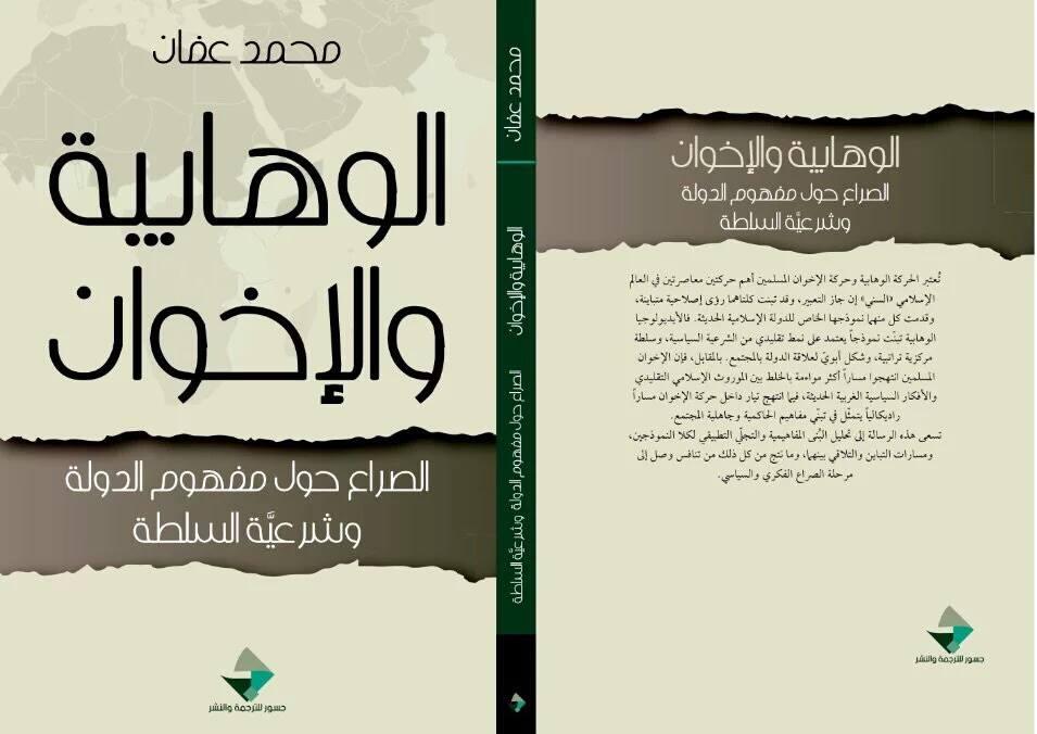 الوهابية والإخوان - محمد عفان