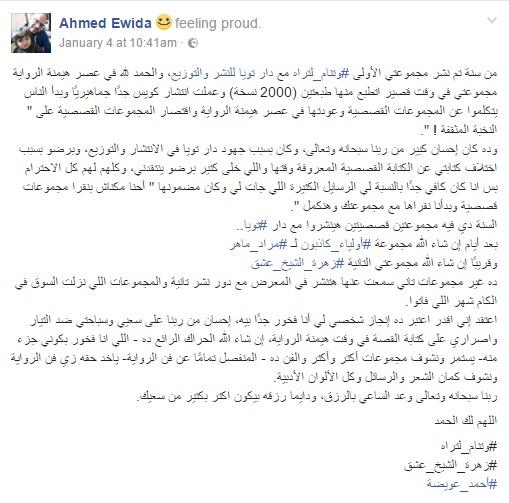 بوست الكاتب أحمد عويضة