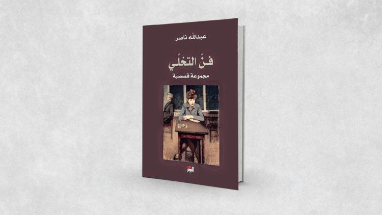 فن التخلي، عبد الله ناصر