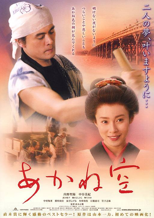 فيلم Akanezora