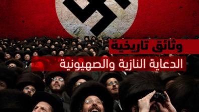 النازية، الصهيونية، وثائق تاريخية