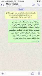 ميار نجيب، وائل الفخراني، كريم، إقالة، إضاءات، محمد جمال، المدير التنفيذي
