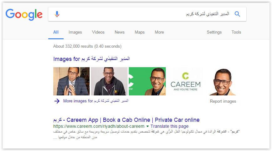 وائل الفخراني، كريم، جوجل، المدير التنفيذي