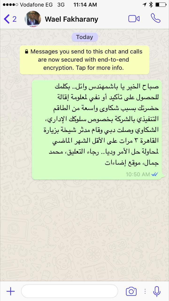 وائل الفخراني، محمد جمال، إضاءات، واتساب، كريم، المدير التنفيذي، إقالة