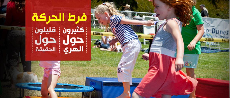 فرط الحركة، نقص الانتباه، لعب الأطفال، تشخيص فرط الحركة