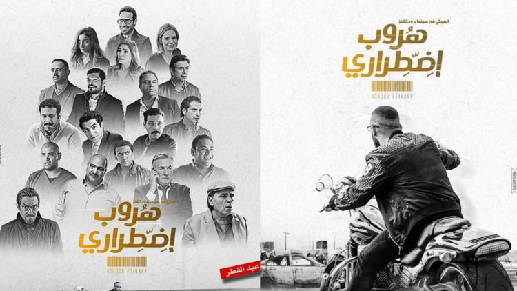هروب اضطراري، أحمد السقا، غادة عادل، أمير كرارة، فتحي عبد الوهاب