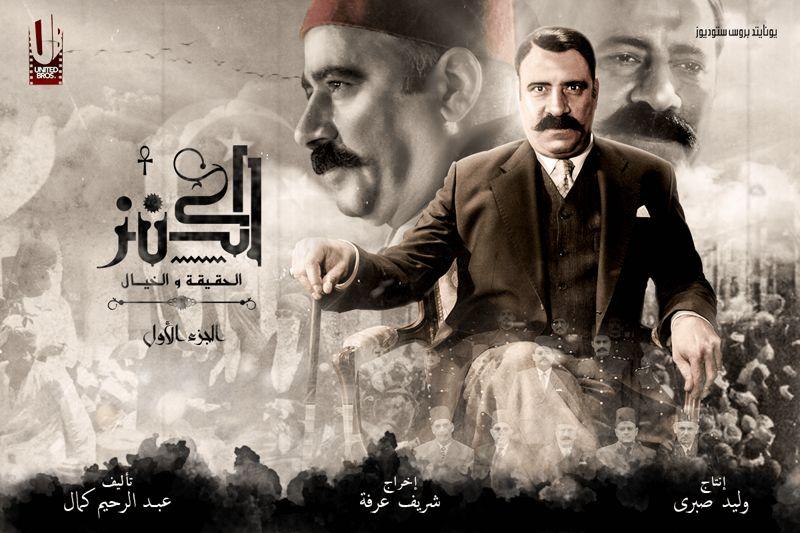 محمد سعد، فيلم الكنز، شريف عرفة
