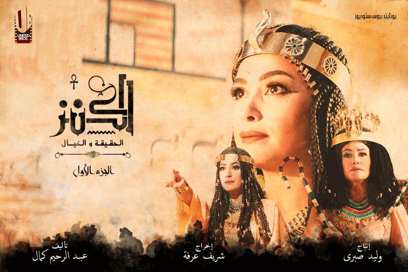 هند صبري، فيلم الكنز، شريف عرفة
