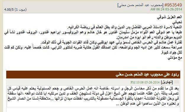 تعليق أحد معارف هاشم بدر الدين في أحد المواقع السودانية