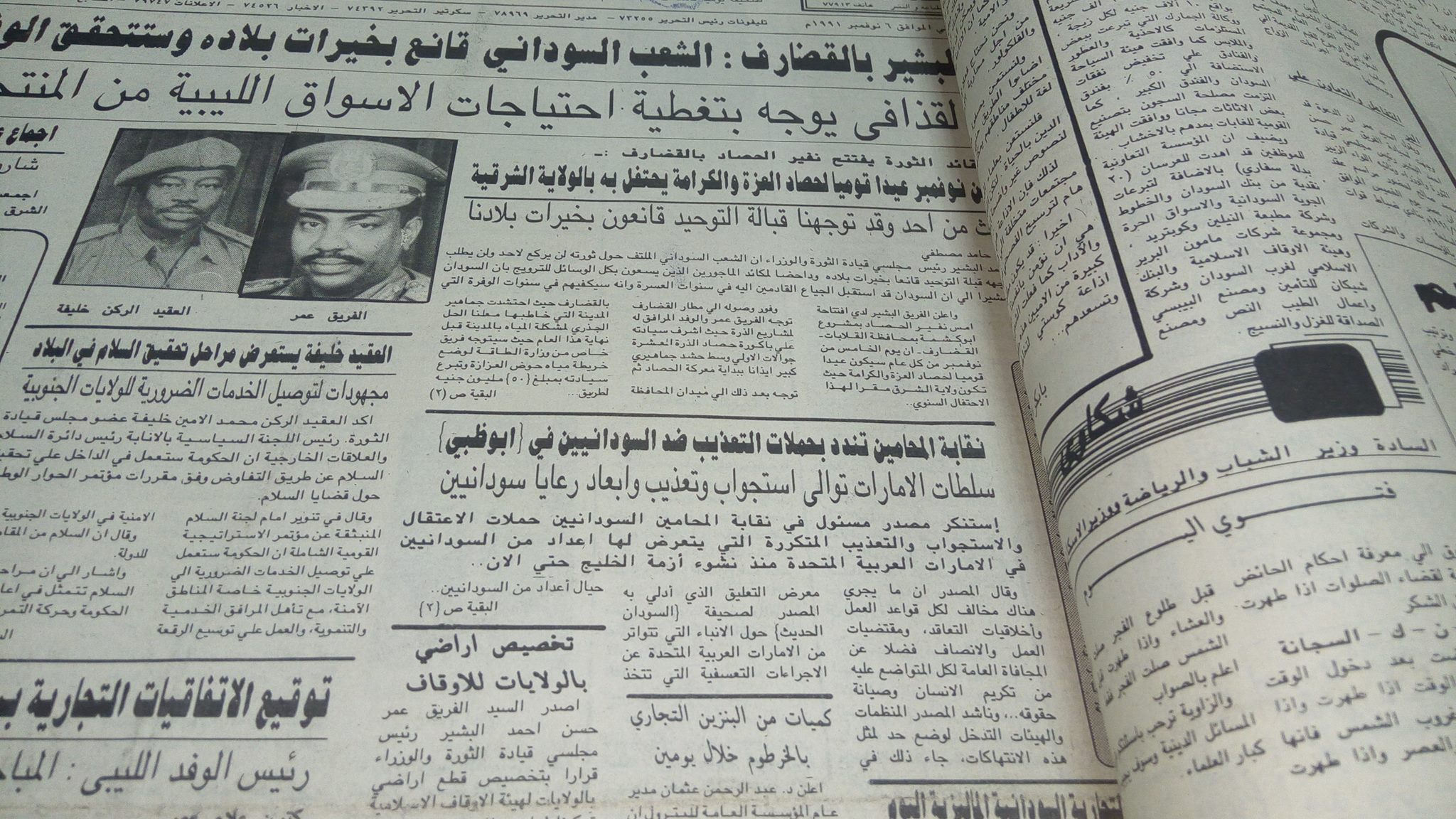 صحيفة سودانية تنشر خبر اعتراض نقابة المحامين السودانية على حملات التعذيب ضد سودانيين في الإمارات
