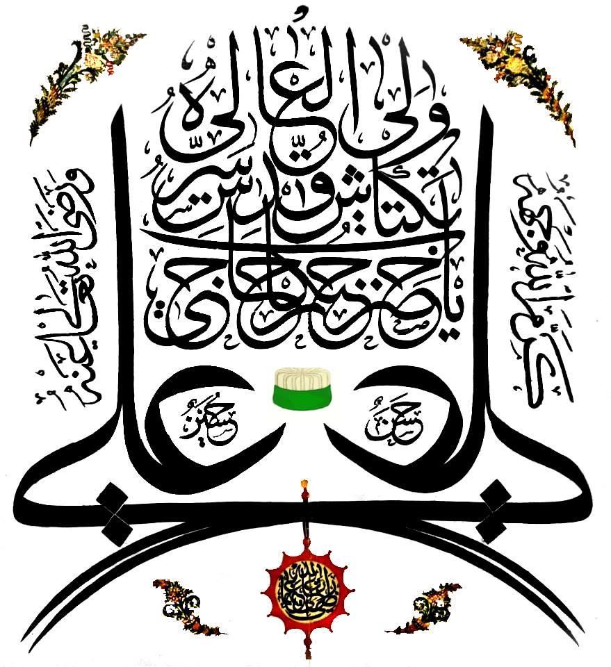 علي، الحسن، الحسين، الشيعة، القرامطة، الإسماعيلية، الإسلام