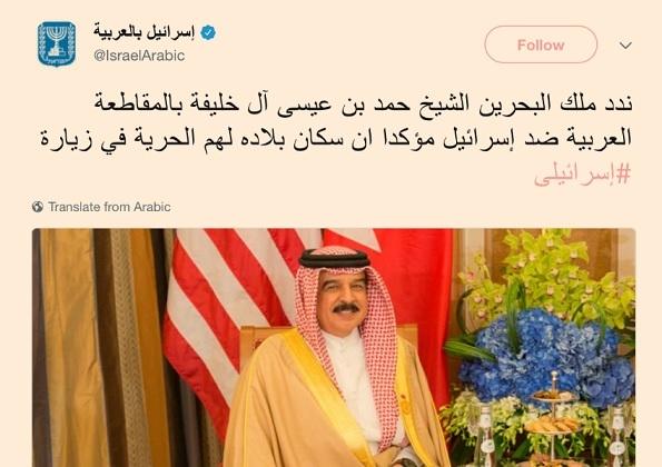 تويتر، البحرين، حمد بن عيسى